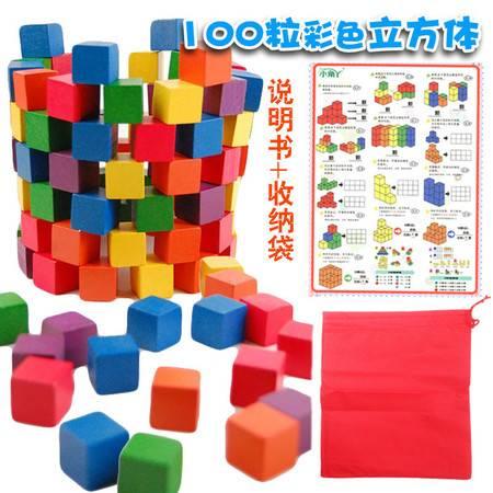蒙氏教具木制2.5公分100粒彩色立方体儿童早教启蒙积木教玩具MGWJ