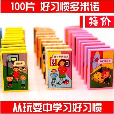 100片好习惯多米诺木制多米诺玩具儿童培养好习惯玩具MGWJ