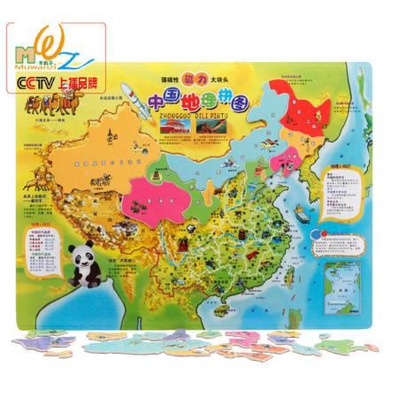新款磁性中国世界地图DX40木制立体拼图板儿童早教益智玩具MGWJ