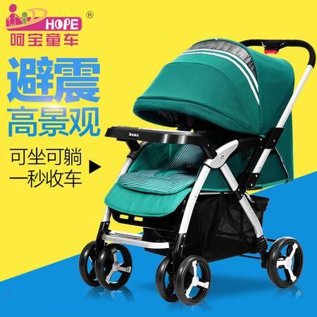婴儿推车可坐可躺高景观避震婴儿车折叠便携四轮bb手推车HBTC