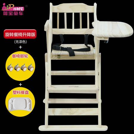 婴儿餐椅便携式宝宝餐椅多功能实木餐椅折叠hp-196HBTC