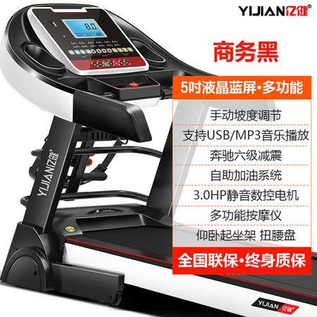 亿健XXX蓝屏多功能家用电动跑步机 健身器材可折叠 包邮
