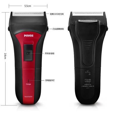 奔腾电动剃须刀PS2203 全身水洗 防水 带鬓角刀 往复式刮胡刀