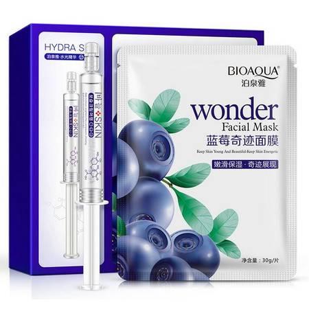 【预售】泊泉雅蓝莓 面膜水光精华组合补水保湿收缩毛孔BQY