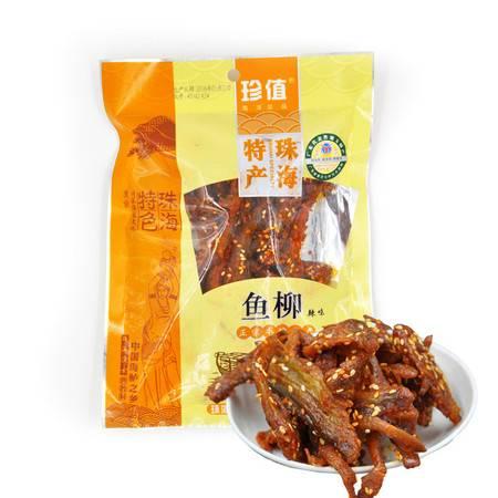 珍值海味零食辣味鱼柳110克/袋广东珠海特产澳门风味休闲零食小吃