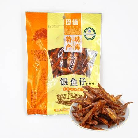 珍值海味零食银鱼仔90克/袋特惠广东珠海特产澳门风味休闲零食小吃