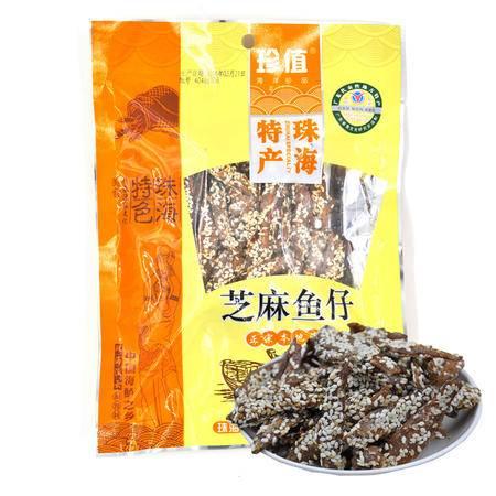 【促销中】珍值海味零食芝麻鱼仔100克/袋广东珠海特产澳门风味休闲零食小吃