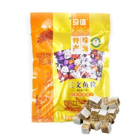 珍值海味零食三文鱼粒大礼包150克/袋广东珠海特产澳门风味休闲零食小吃