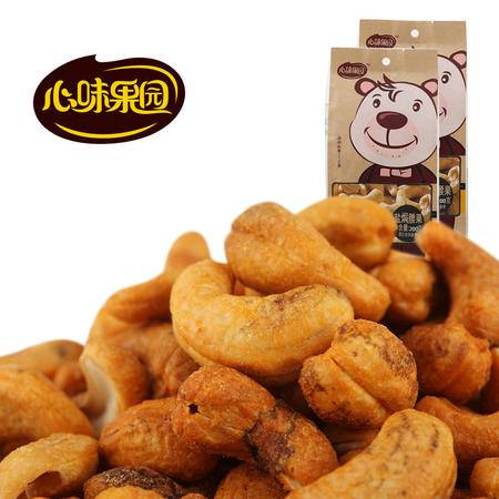 【促销中 心味果园】盐焗腰果200gx2袋特惠坚果花生瓜子豆类系列休闲食品零食