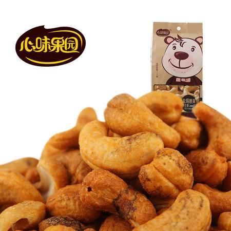 【促销中 心味果园】盐焗腰果200gx1袋坚果花生瓜子豆类系列休闲食品零食