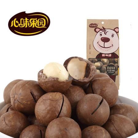 【心味果园】夏威夷果118gx1袋坚果花生瓜子豆类系列休闲食品零食