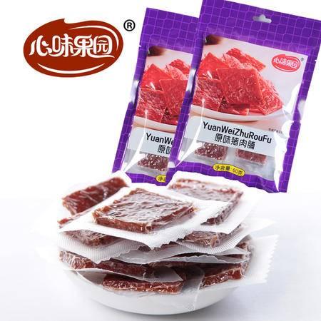【促销中 心味果园】猪肉脯60gx2袋原味猪肉脯猪肉干系列办公休闲食品包邮