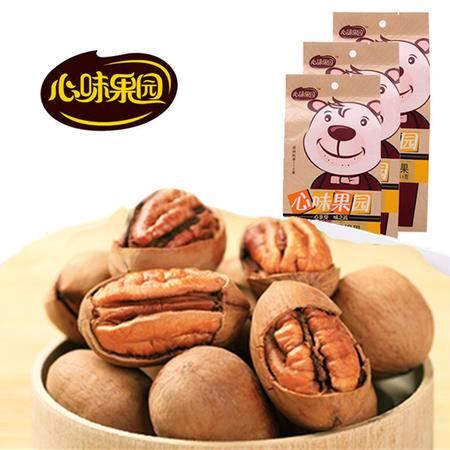 【促销中 心味果园】奶香碧根果118gx3袋特惠坚果花生瓜子豆类系列休闲食品零食