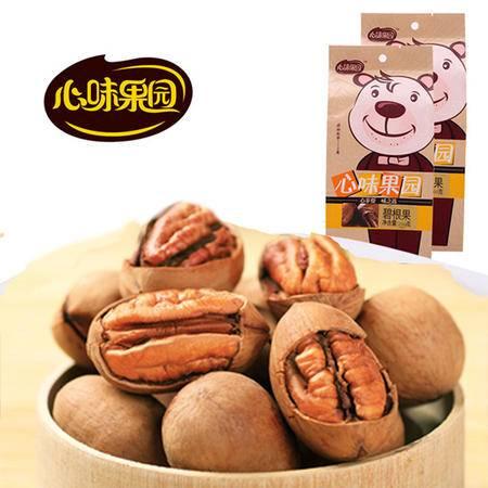 【促销 心味果园】奶香碧根果200gx2袋坚果花生瓜子豆类系列休闲食品零食