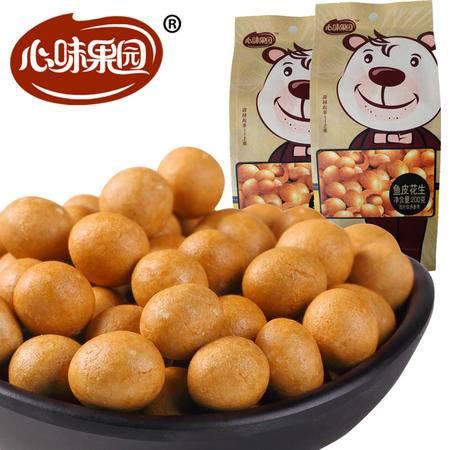 【促销中 心味果园】香脆鱼皮花生200gx2袋坚果花生瓜子豆类系列休闲食品零食