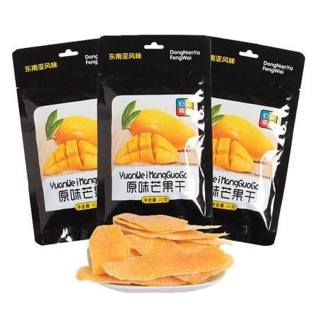 【满立减年终促 心味果园】原味芒果干40gx3袋特惠坚果干蜜饯果脯系列休闲食品零食品