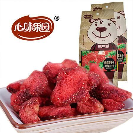 【心味果园】特级草莓干150gx2袋特惠坚果干蜜饯果脯系列休闲食品零食品