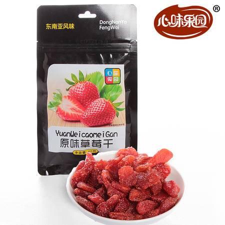 【促销中 心味果园】原味草莓干40gx1袋特惠坚果干蜜饯果脯系列休闲食品零食品