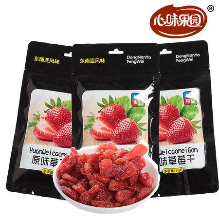 【心味果园】原味草莓干40gx3袋特惠坚果干蜜饯果脯系列休闲食品零食品