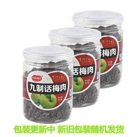 【促销中 心味果园】九制话梅肉85gx3瓶装坚果干蜜饯果脯系列休闲食品零食品