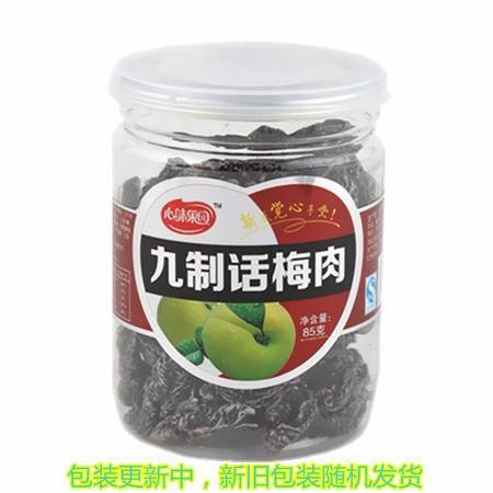 【心味果园】九制话梅肉85gx1瓶特惠装坚果干蜜饯果脯系列休闲食品零食品