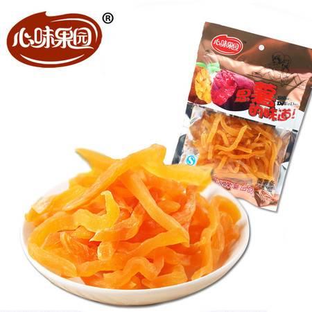 【促销中 心味果园】红薯条红薯地瓜干130gx1袋特惠装红薯干坚果干蜜饯果脯系列休闲食品零食品