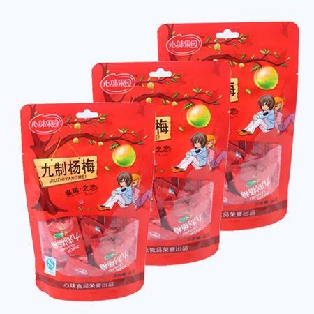 【促销中 心味果园】九制杨梅90gx3袋特惠装鲜杨梅梅干广式蜜饯果脯系列休闲食品零食