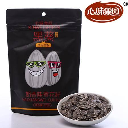 【促销 心味果园】奶香味葵花籽150gx1袋坚果花生瓜子豆类系列休闲食品零食