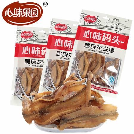 【心味果园】脆皮龙头鱼60gx3袋风味鱼仔海产系列休闲食品零食