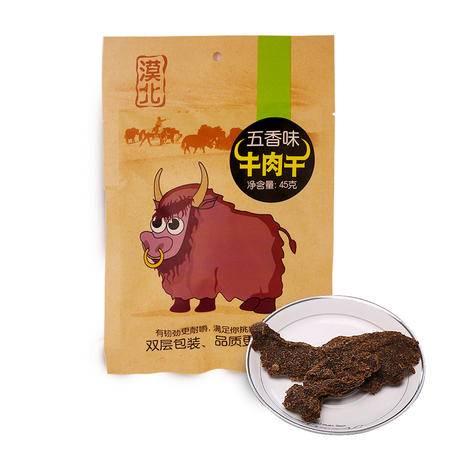 【心味果园】牛肉干45gx1袋五香味牛肉干牛肉粒系列办公休闲食品包邮