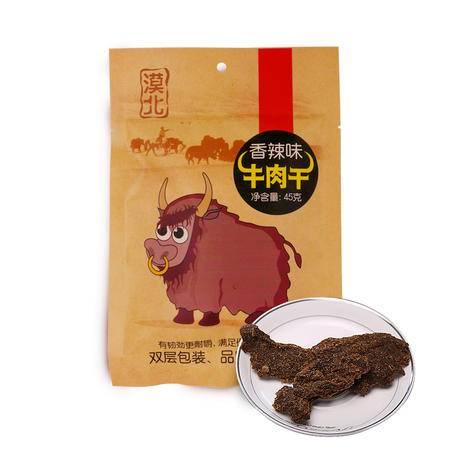 【心味果园】牛肉干45gx1袋特惠香辣味牛肉干牛肉粒系列办公休闲食品包邮