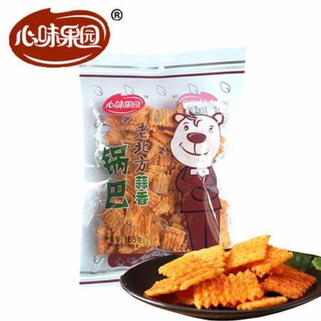 【心味果园】老北方蒜香锅巴165gx1袋特惠锅巴炒货系列休闲食品零食