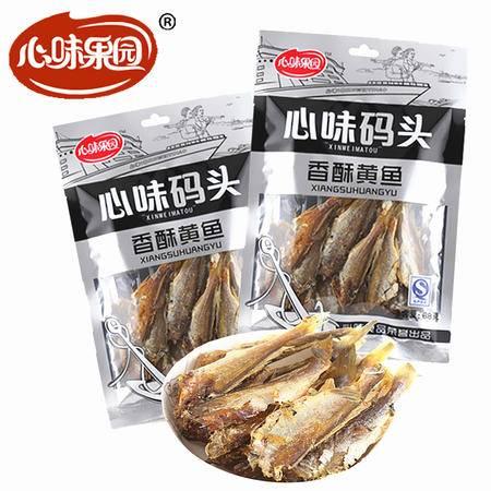 【心味果园】香酥黄鱼60gx2袋风味鱼仔海产系列休闲食品零食