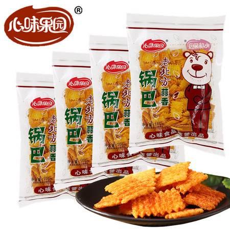 【心味果园】老北方蒜香锅巴165gx4袋特惠锅巴炒货系列休闲食品零食