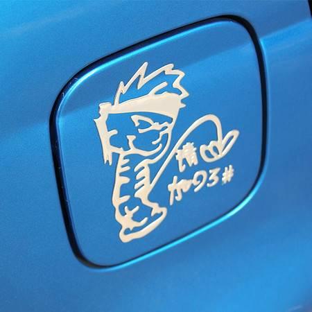 卡饰得(CARCHAD) 小破孩加93# 油箱盖贴 搞笑贴 反光贴油箱贴 汽车贴纸
