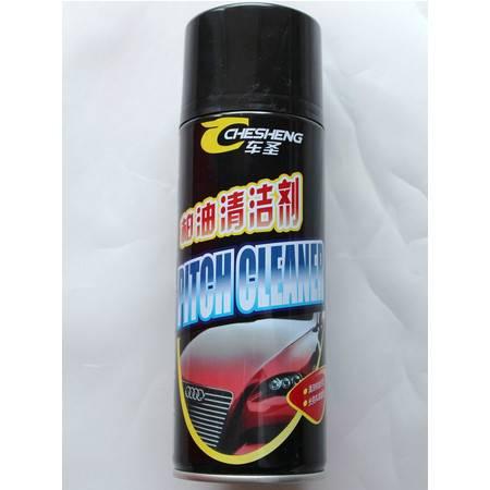 车圣 柏油清洗剂 汽车漆面轮毂清洁 虫胶沥青清洗剂 油污去除剂 450ML