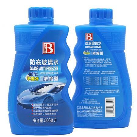 保赐利 防冻玻璃水 雨刷精 汽车玻璃清洗剂 -80度不洁水 浓缩型 包邮
