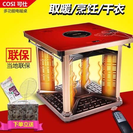 可仕(COSI) NS-B多功能电暖炉 电暖桌 取暖桌烤火炉电暖器 八面取暖 桌面火锅炉