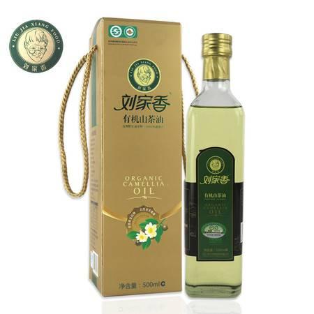 厂家直销山茶油 刘家香一级有机山茶油500ML*2瓶礼盒装 美容保健