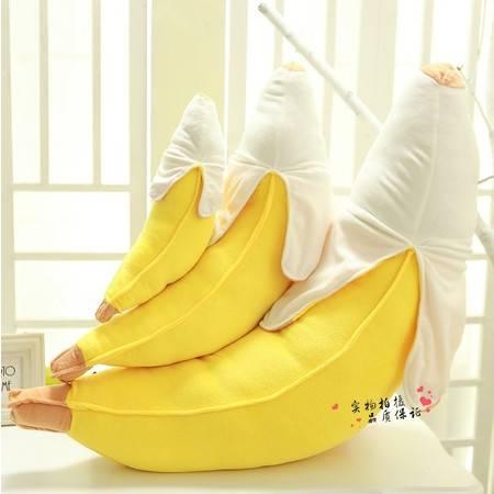 2号卡通剥皮香蕉抱枕靠垫公仔75CM