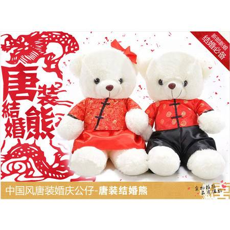 4号唐装结婚熊 婚礼毛绒熊 填充毛绒玩具熊公仔一对价格40CM
