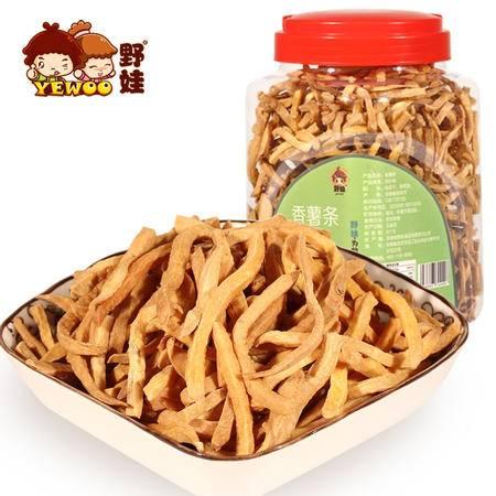 【野娃】零食原味红薯干地瓜干香薯条700g罐
