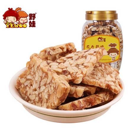 野娃】休闲零食品特产小吃糕点花生酥点心香甜味花生酥糖600g罐
