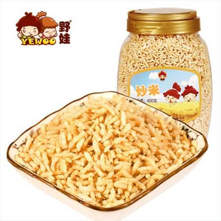 【野娃】安庆特产炒货休闲零食小吃农家糯米炒米400g罐装