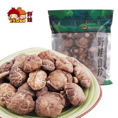 野娃冬菇香菇大朵剪脚干蘑菇肉厚味香黄山土特产干货山珍250g