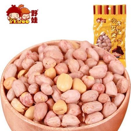 【野娃】新货休闲零食坚果炒货特产小吃熟五香味小炒花生米120g袋