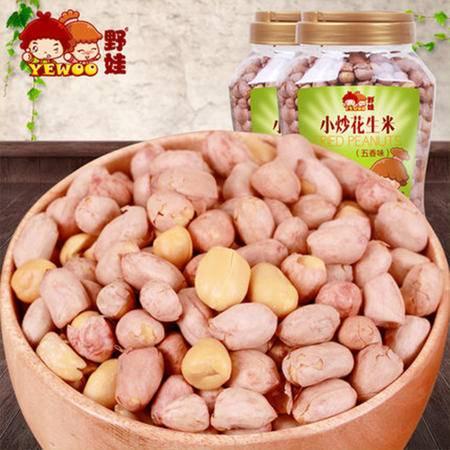 【野娃】新货零食坚果炒货特产小吃熟五香花生米下酒菜750g*2罐