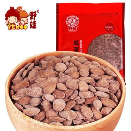 野娃坚果炒货零食天柱山特产瓜蒌籽野葫芦籽500g袋