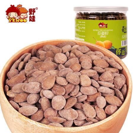 野娃坚果零食炒货天柱山特产 野葫芦籽 瓜蒌子 篓瓜子原味290g罐