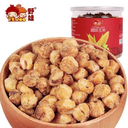 【野娃】炒货休闲零食品咖啡玉米黄金豆香脆酥咖啡豆爆米花185g罐